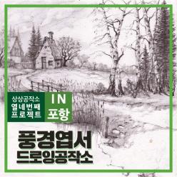 [상상공작소 in 포항] 풍경엽서 드로잉 공작소 포스터
